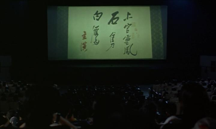 Good Bye, Dragon Inn film still 2