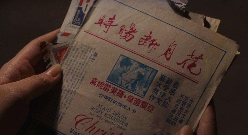 Taipei Story film still 1